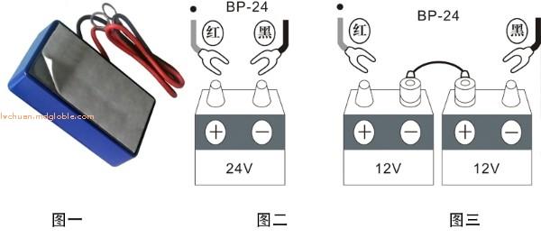 卡车启动电池保护器BP-24G